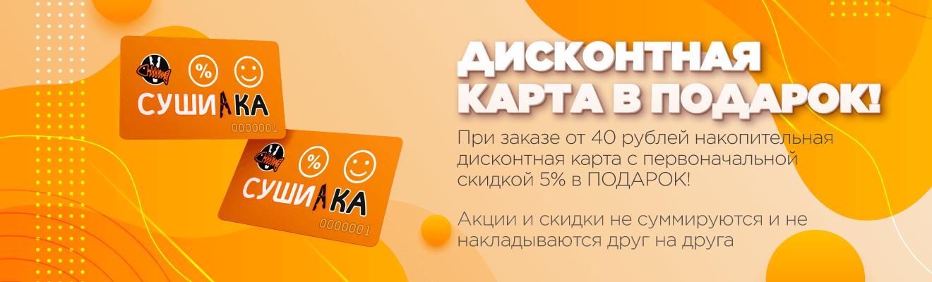 ДИСКОНТНАЯ КАРТА -5% (накопительная) В ПОДАРОК!
