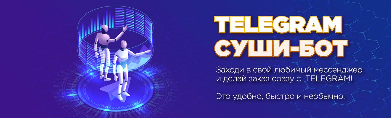 СУШИ-БОТ в TELEGRAM